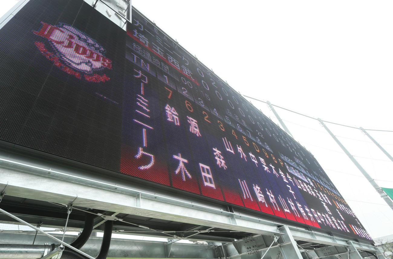 LEDが使用されたCAR3219(カーミニーク)フィールド(西武第2球場)のスコアボード(撮影・足立雅史)