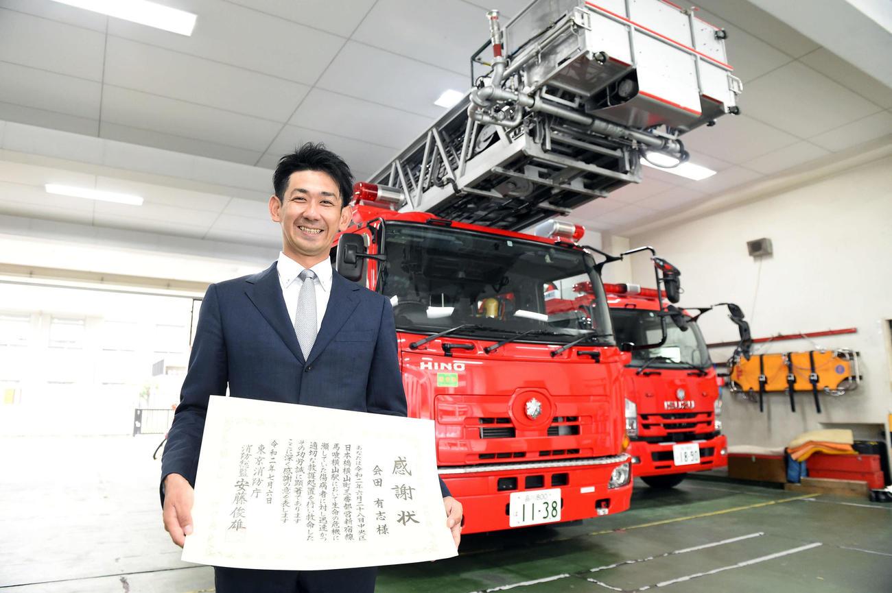 日本橋消防署から感謝状を贈呈された巨人会田3軍投手コーチ(撮影・たえ見朱実)