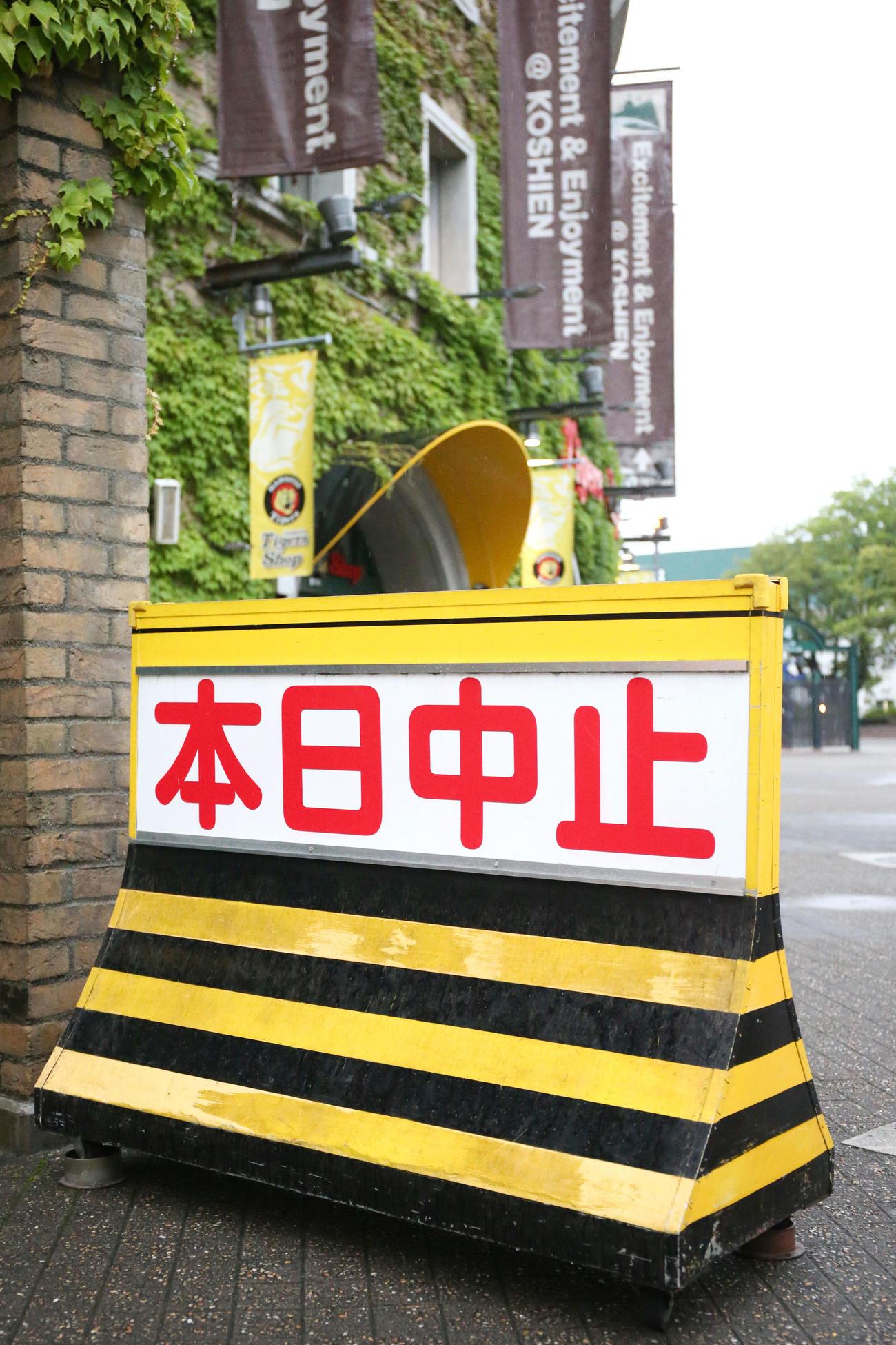 阪神対巨人 雨で試合が中止となった甲子園球場(撮影・上山淳一)