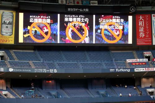オリックス対日本ハム 球場での観戦新ルールを表示する大型ビジョン(撮影・黒川智章)