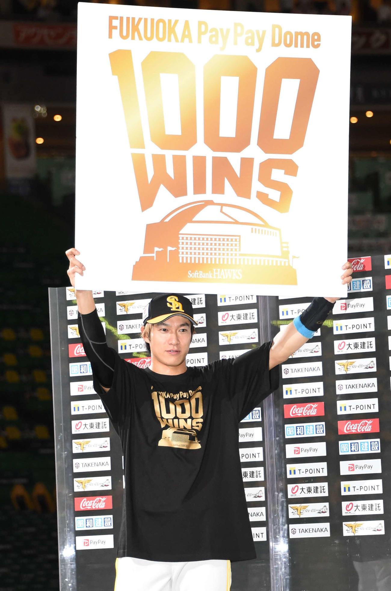 ソフトバンク対楽天 ペイペイドーム1000勝のボードを掲げる柳田(撮影・今浪浩三)