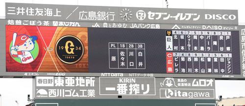 広島対巨人 両チームの先発メンバー(撮影・たえ見朱実)