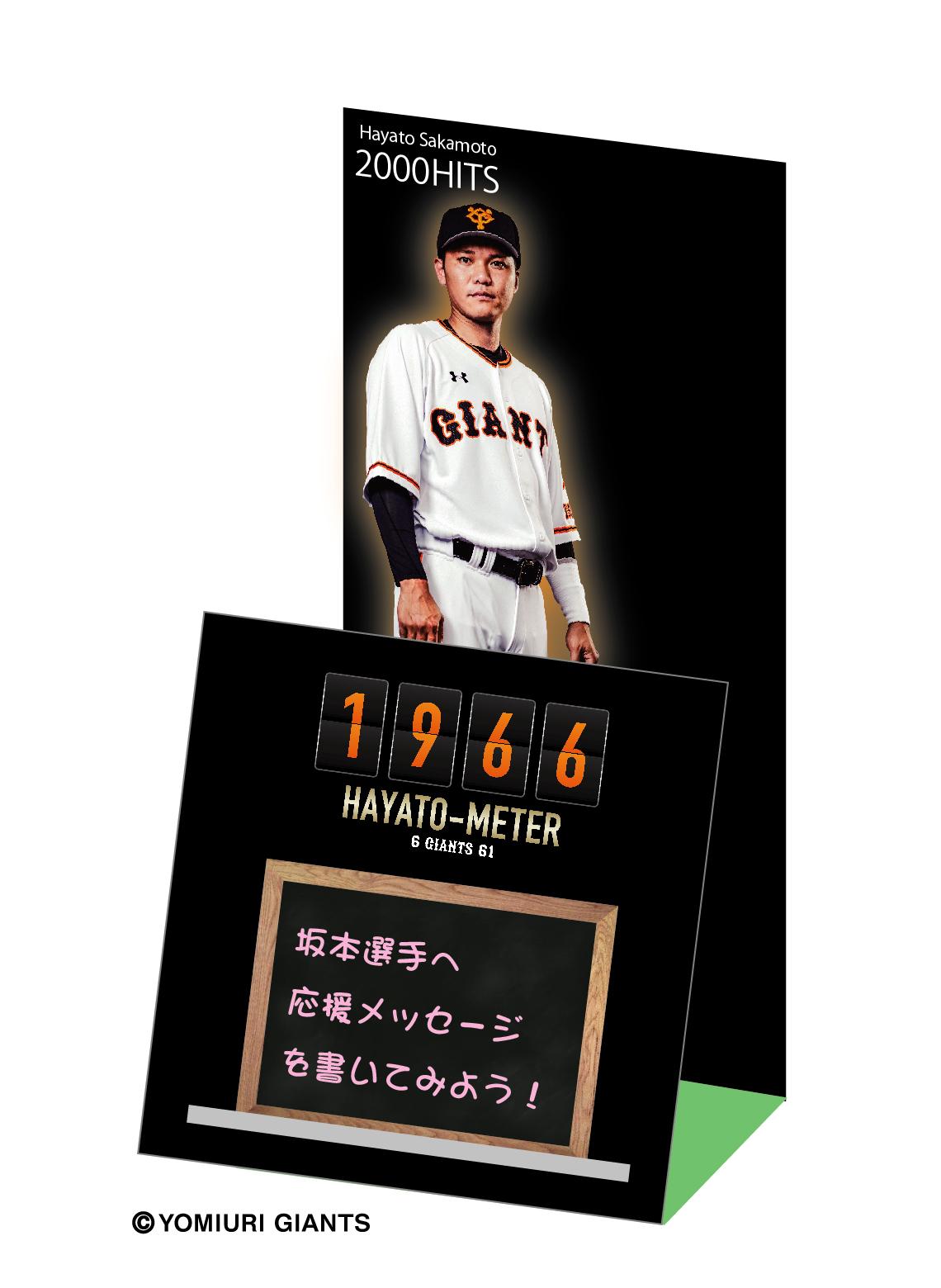 東京ドームに設置される「HAYATO-METER」付きフォトスポットのイメージ(球団提供)