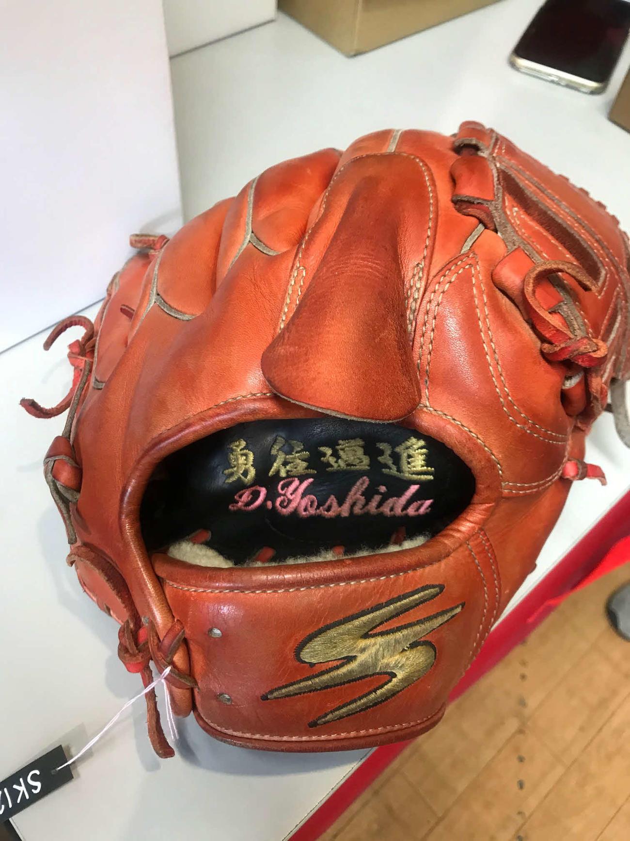吉田喜が高校時代に使用していた「勇往邁進」の文字が入ったすみれスポーツのグラブ