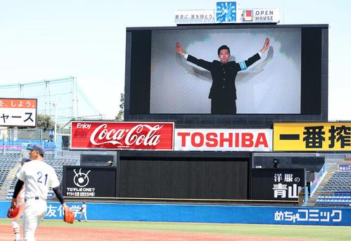 東大対法大 試合前、大型モニターに映し出され、選手を応援する東大応援部(撮影・狩俣裕三)
