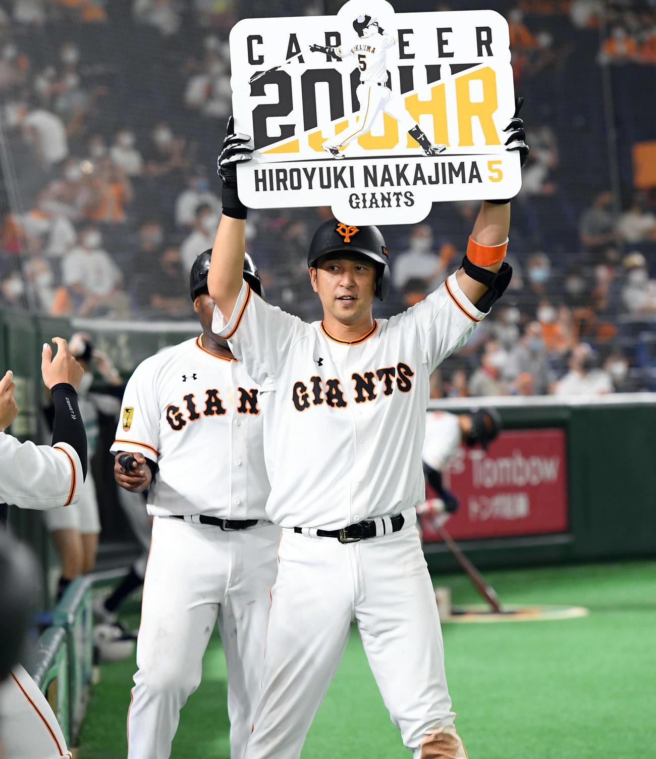 巨人対中日 6回裏巨人1死二、三塁、通算200号本塁打を放ちボードを掲げる中島(撮影・たえ見朱実)