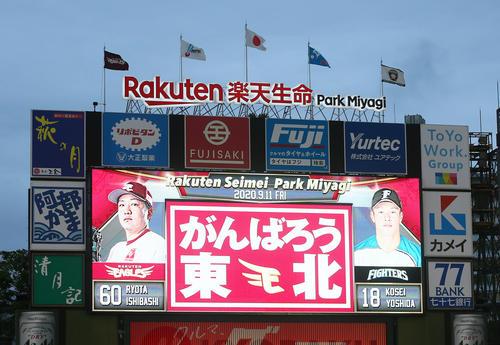 二選抜予定楽天石橋(左)と日本ハム吉田光が大型映像に映し出される(撮影・足立マーサ)