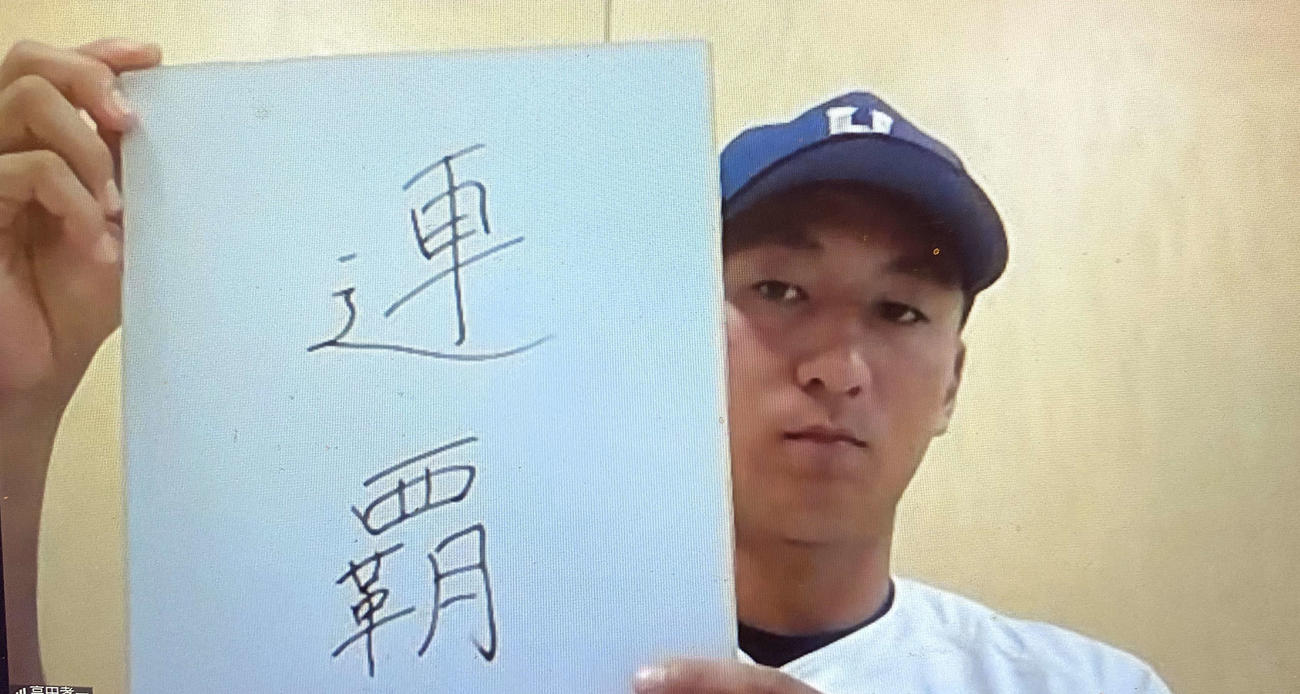 秋のリーグ戦に向けて、色紙に書いた意気込みを披露する法大・高田