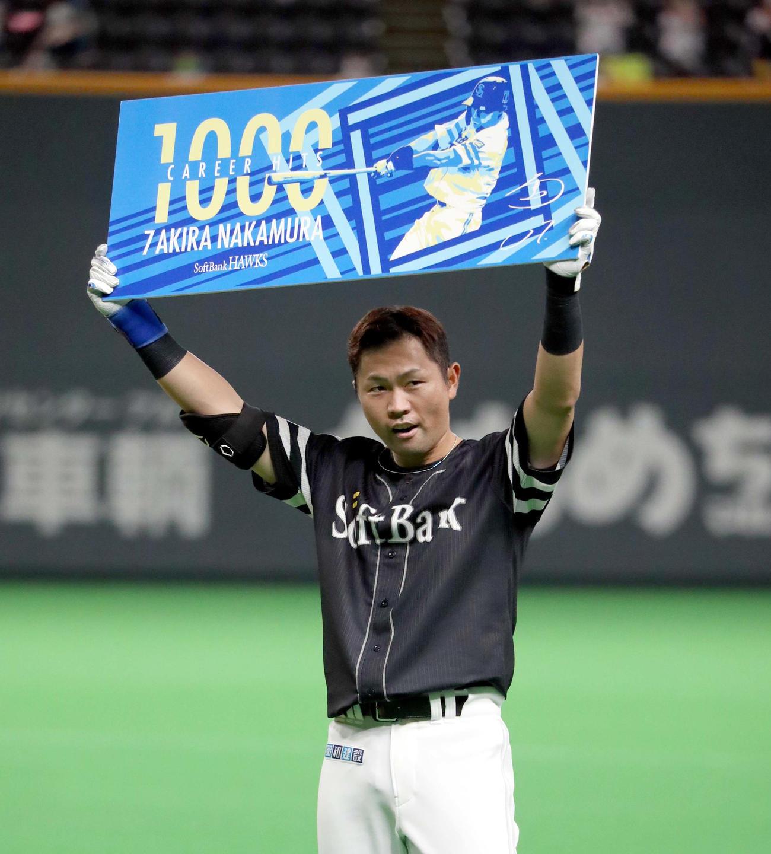 ソフトバンク中村晃1000安打 内野安打で決める - プロ野球 : 日刊スポーツ