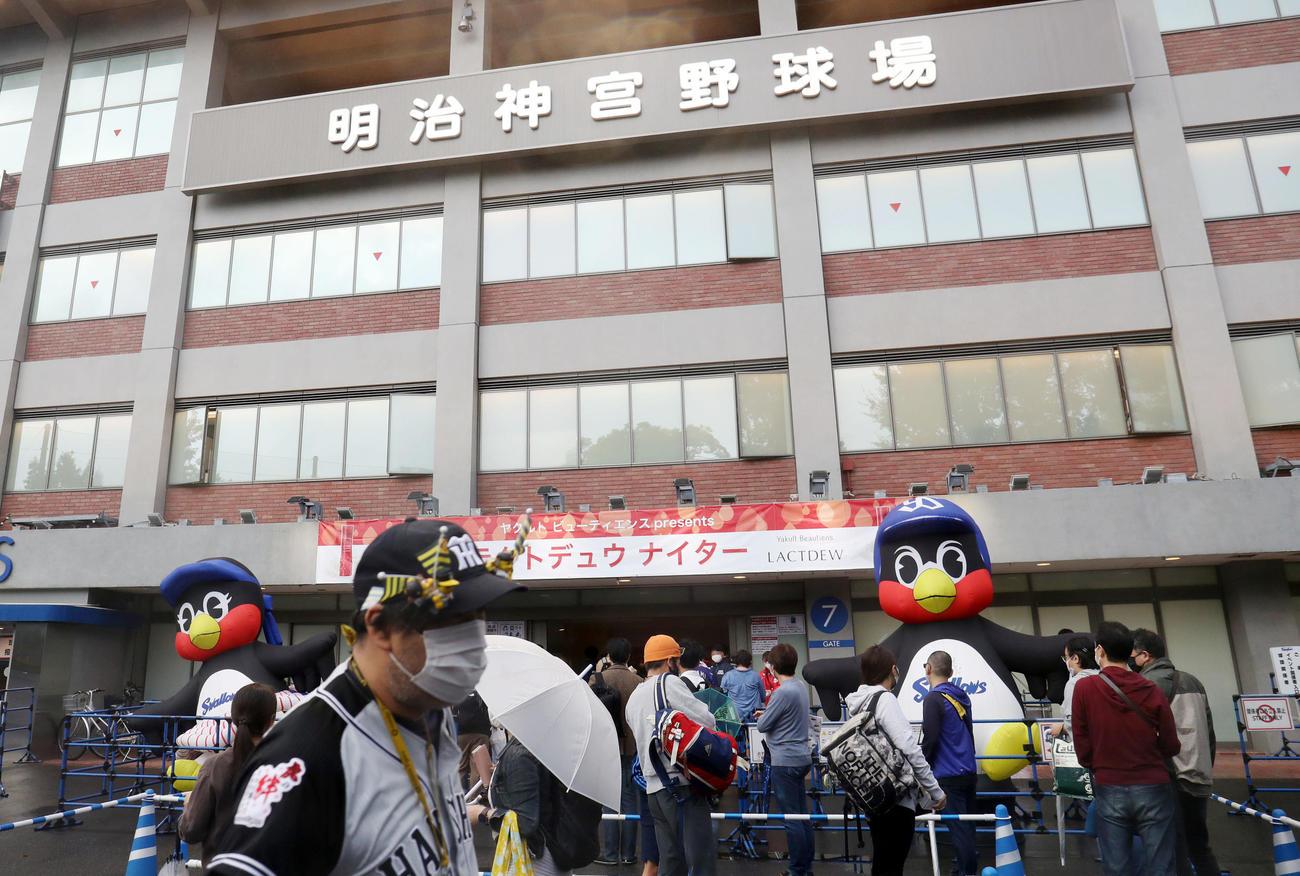 ヤクルト対阪神 午後4時半、開門する神宮球場(撮影・狩俣裕三)