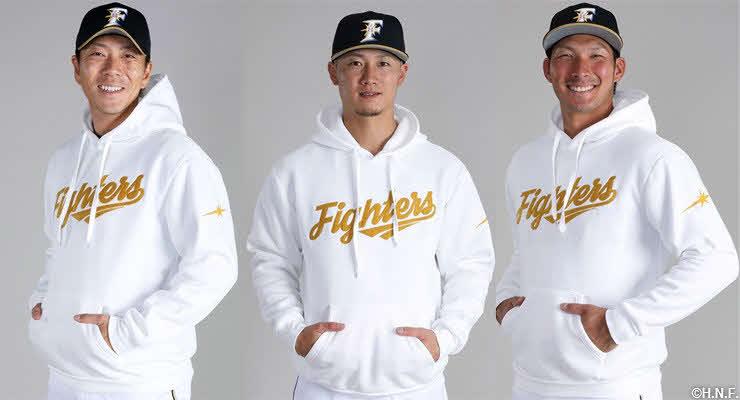 日本ハムが「FINAL GAMES 2020」と題して行う主催試合の期間中に、ファンへプレゼントするオリジナルパーカを着用する3選手。左から宮西、西川、大田(球団提供)