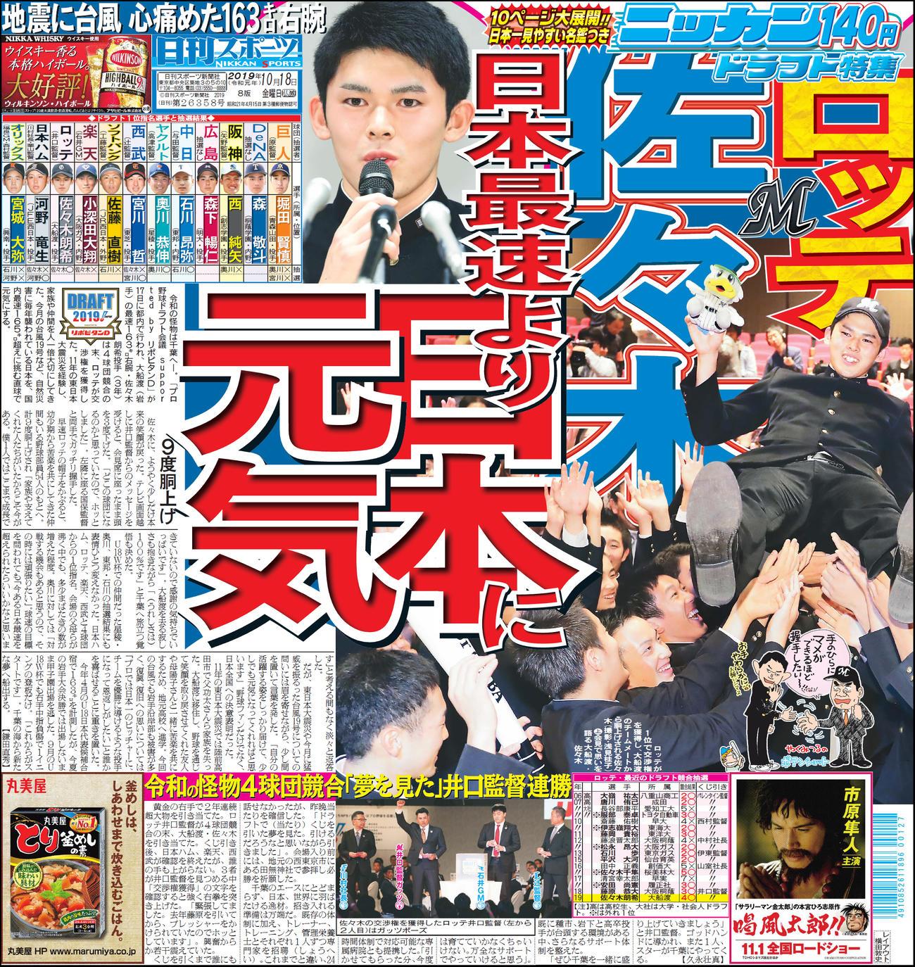 2019年10月18日付日刊スポーツ