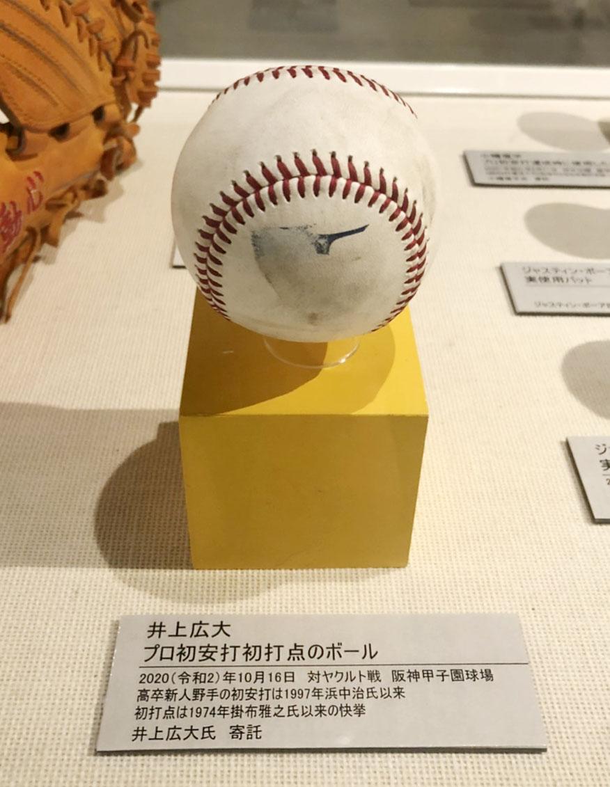 阪神井上のプロ初安打を放った時のボール(甲子園歴史館提供)