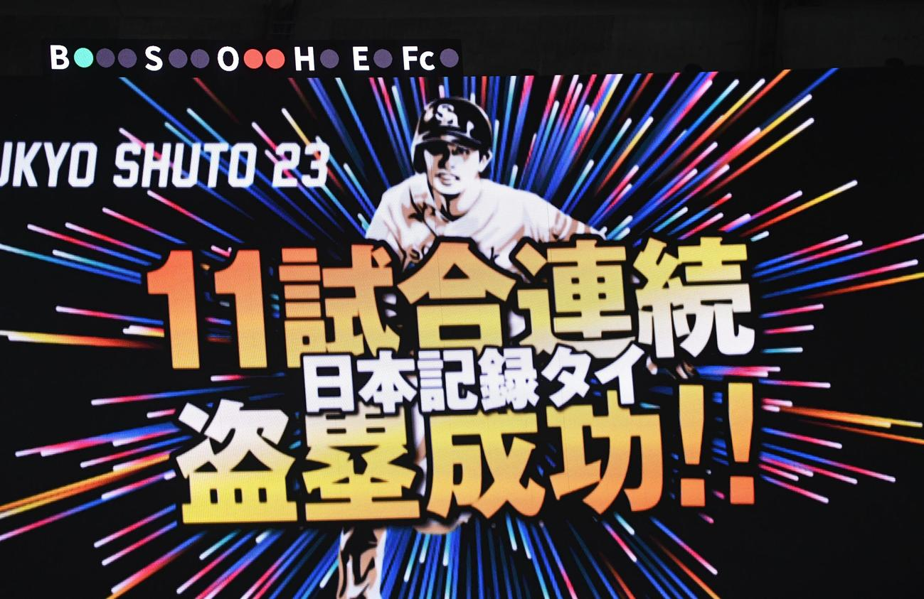 ソフトバンク対ロッテ 3回裏ソフトバンク2死一塁、周東佑京の盗塁、11試合連続盗塁に成功し日本記録タイ、ビジョンに映し出された(撮影・今浪浩三)