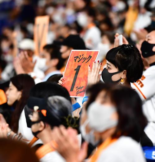 巨人のヤクルト優勝に「マジック1」と書かれたボードを手に勝利を望む右翼桁巨人ファン(撮影小沢有)
