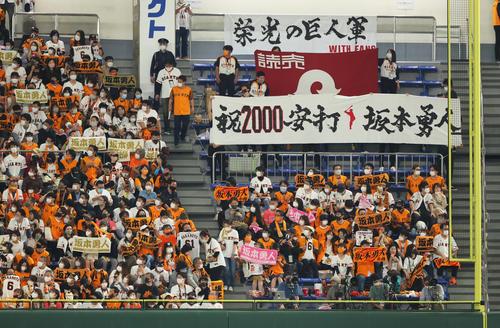 巨人対ヤクルト 巨人坂本の通算2000安打を祝福するファン(撮影・足立雅史)