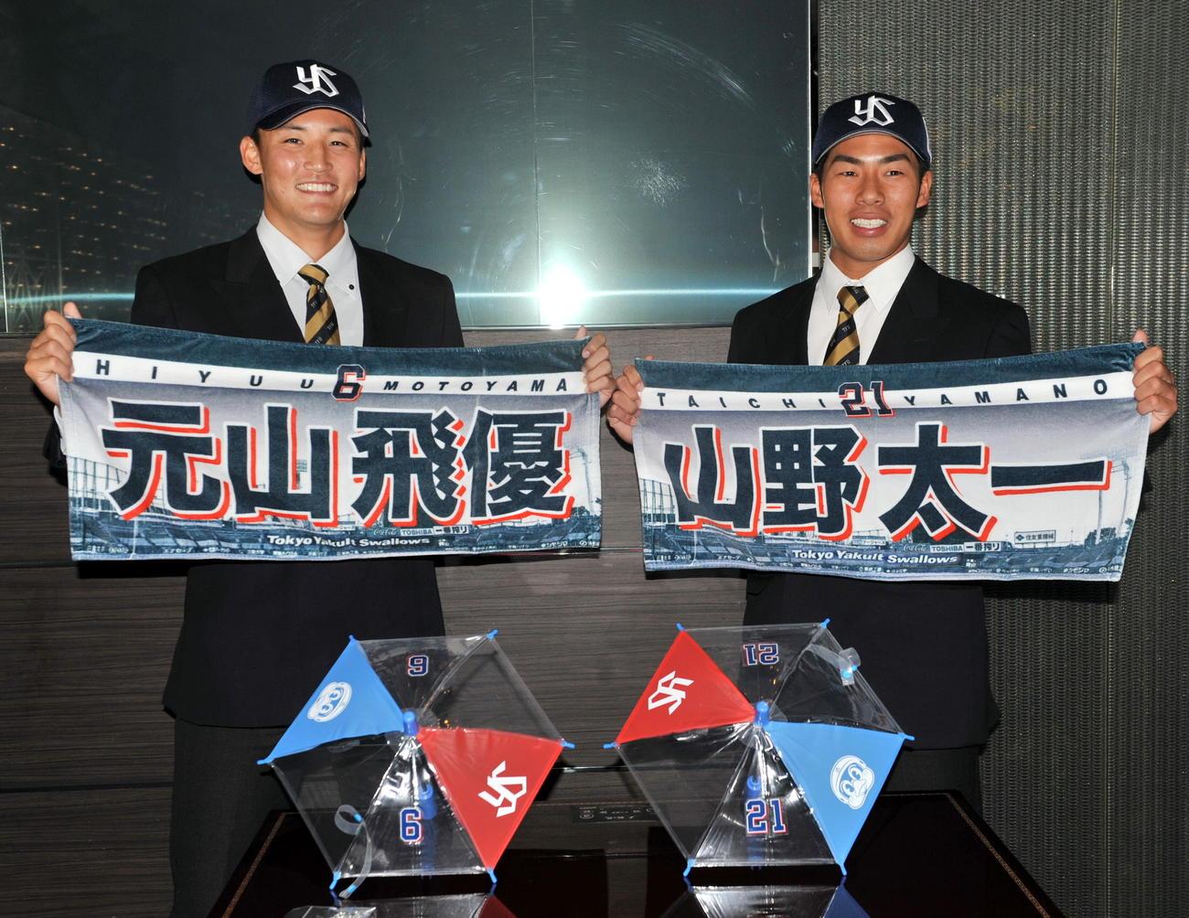 ヤクルトと仮契約をかわした元山(左)と山野の東北福祉大コンビは球団オリジナルタオルを手に活躍を誓う
