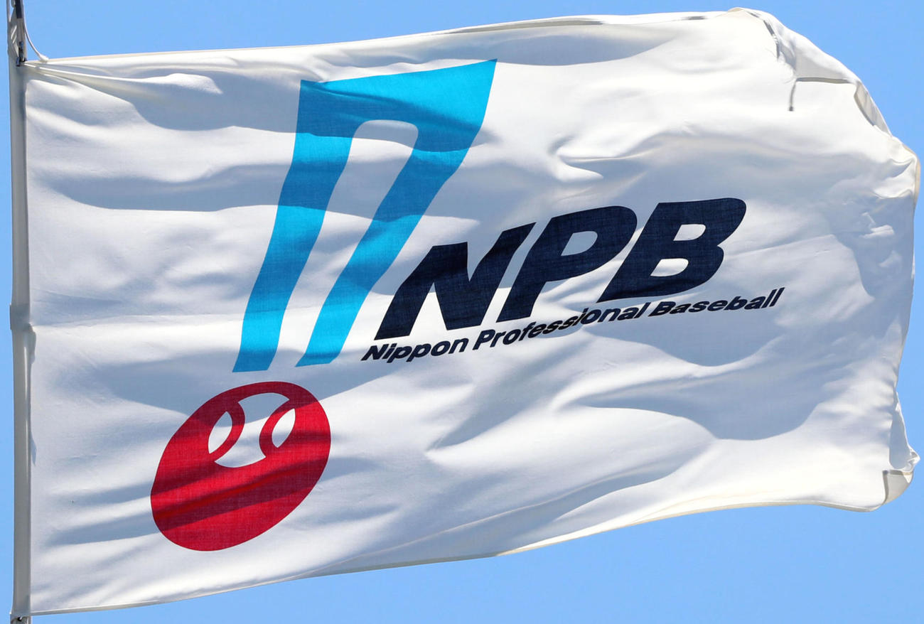 NPB旗(2020年6月7日撮影)