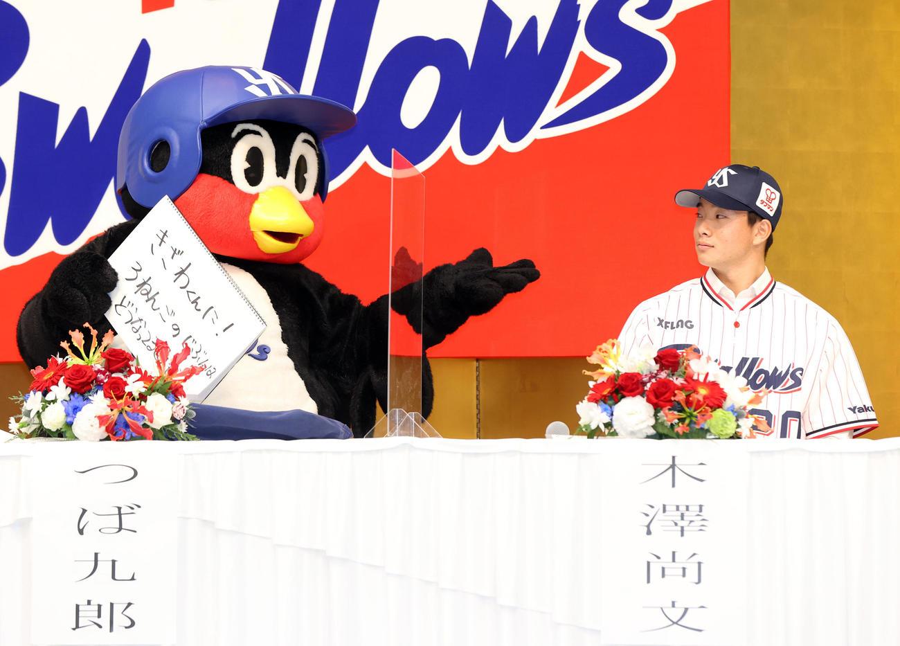 ヤクルト新入団発表会見で、つば九郎から「3ねんごのじぶんはどうなってるとおもう?」と質問されるドラフト1位慶大・木沢(撮影・狩俣裕三)