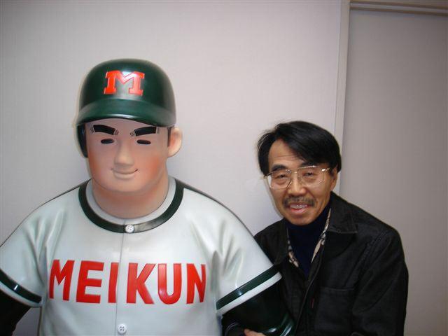 05年4月、ドカベン人形と並んで笑顔の水島新司氏