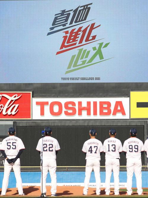 来シーズンのスローガン「真価 進化 心火」が発表される。手前左から2人目は高津監督(撮影・狩俣裕三)