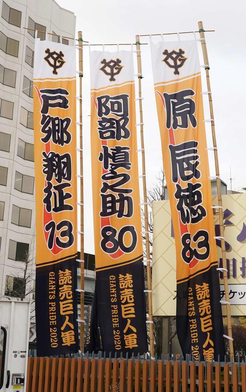 巨人シーズン感謝祭が行われる両国国技館には原監督(右)らの名前が入った相撲のぼりが立てられた(撮影・江口和貴)
