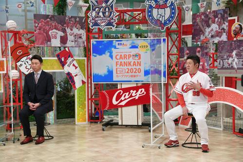 プロ野球広島 新型コロナのため、スタジオからの生中継で行われたファン感謝デー。来季の抱負などを話す佐々岡監督。左は新井貴浩氏