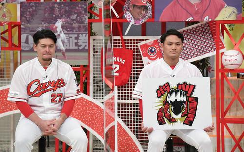 プロ野球広島 新型コロナのため、スタジオからの生中継で行われたファン感謝デー。田中広が来季のキャッチフレーズ「バリバリバリ」を発表。左は会沢