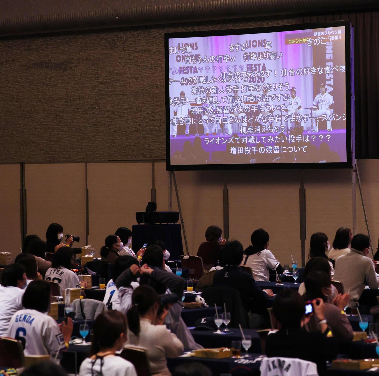 会場ではオンラインでファンからのコメントが映し出される(撮影・足立雅史)