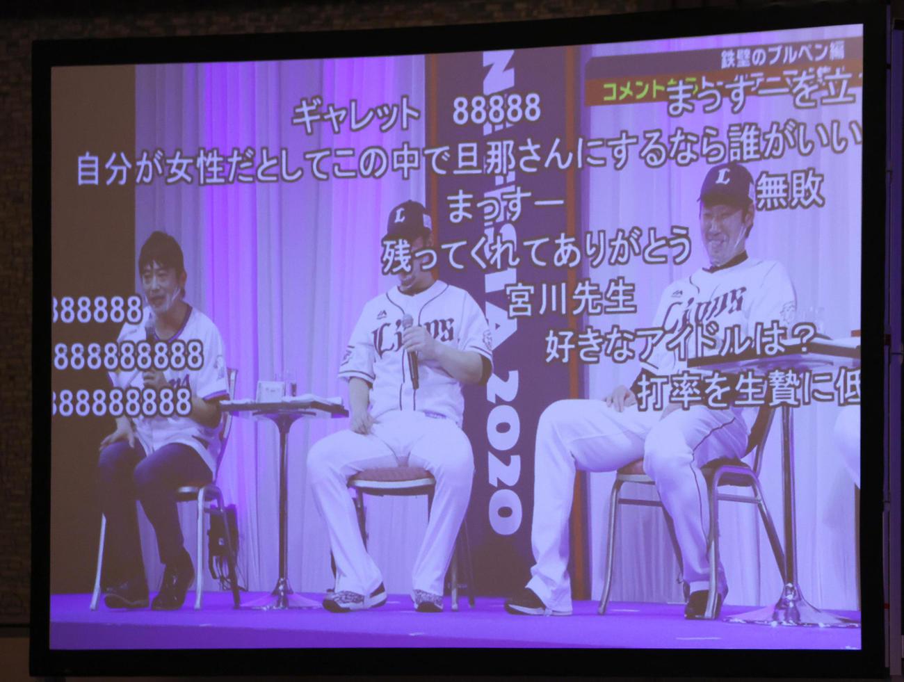 ファンからのチーム残留を感謝するコメントに笑顔を見せる西武増田(画面右)(撮影・足立雅史)