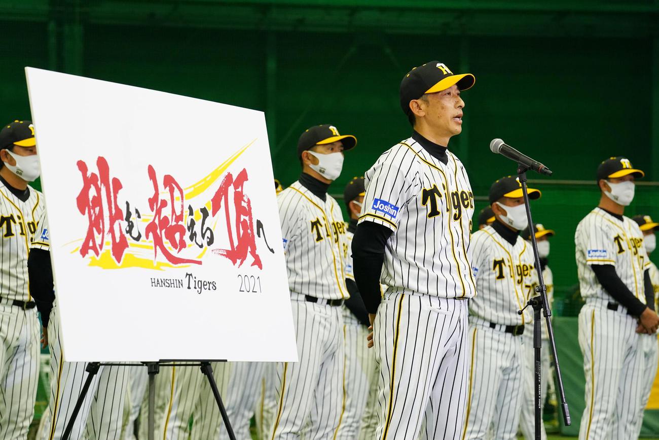 ファン感謝デーで矢野監督から来季スローガンが発表された(代表撮影)
