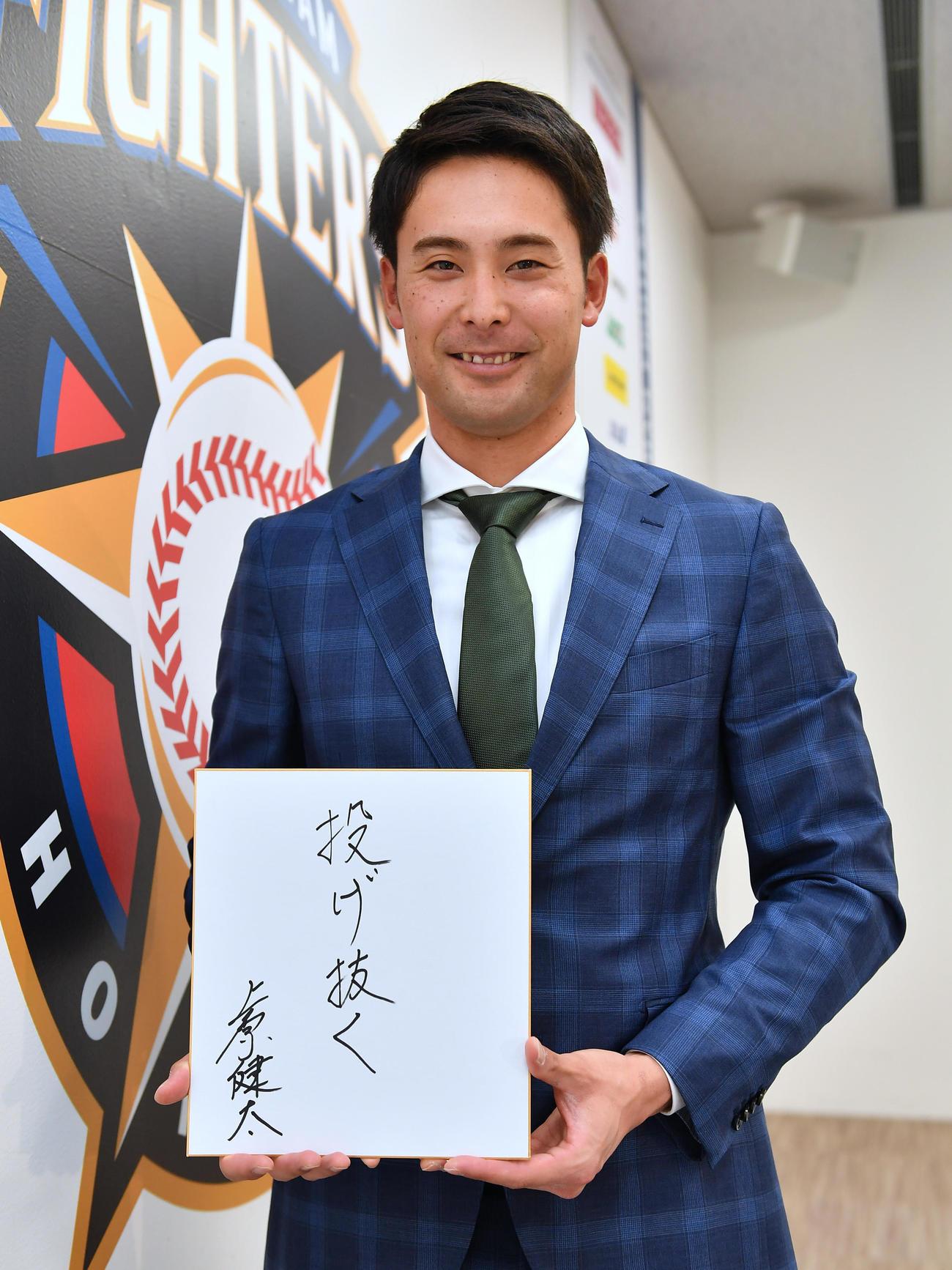 契約更改後、来季の目標「投げ抜く」と書き記した日本ハム上原(代表撮影)