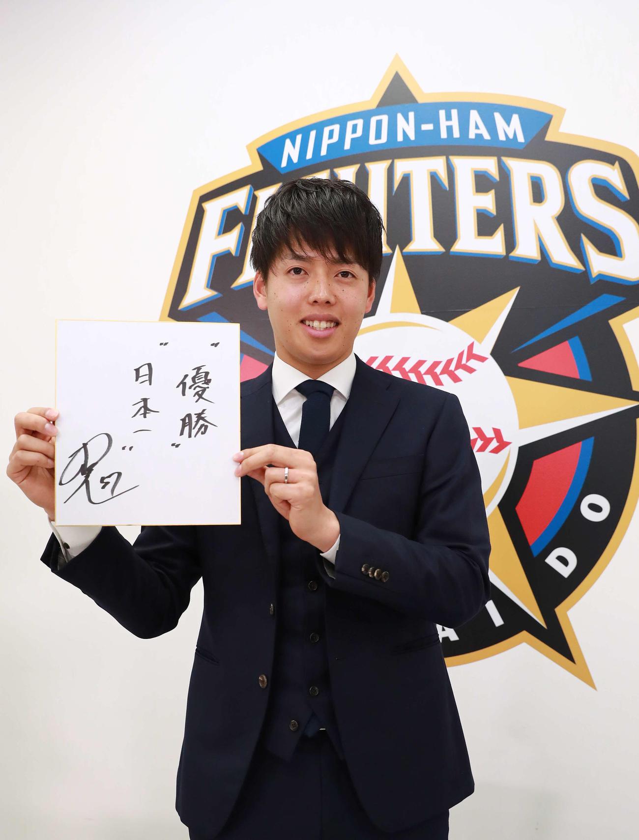 契約更改を終え、色紙に来年の目標「優勝 日本一」と書き記し日本ハム杉浦(代表撮影)