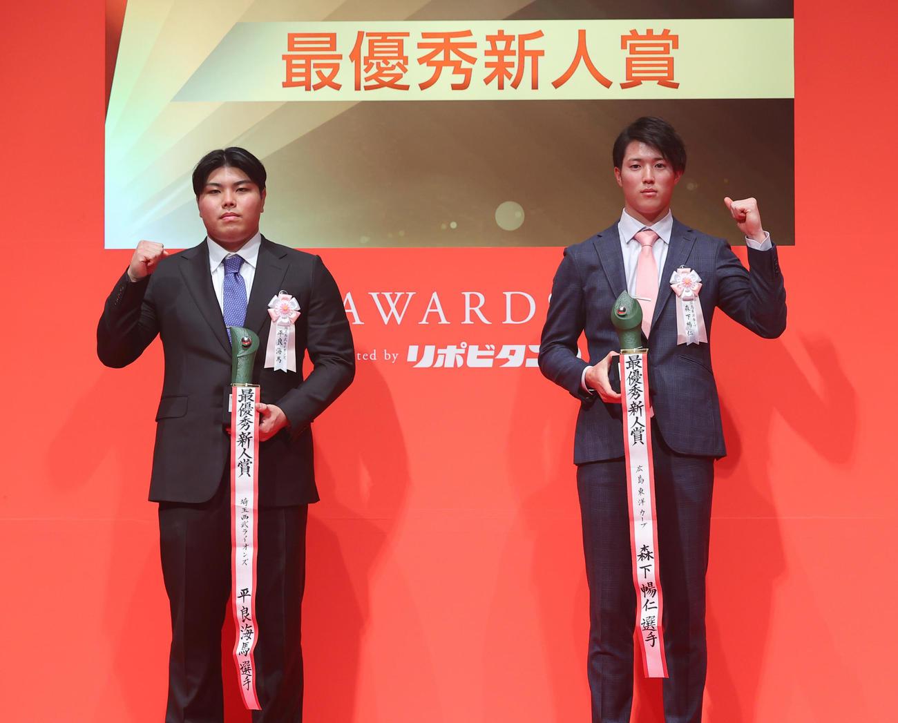 「NPB AWARDS 2020」で最優秀新人賞を受賞した西武平良(左)と広島森下(代表撮影)