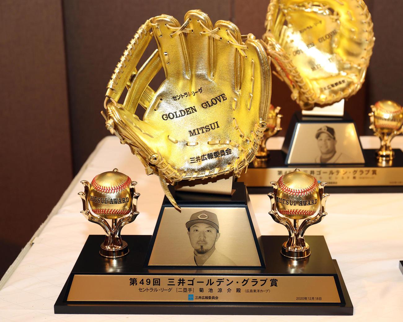 第49回「三井ゴールデン・グラブ賞」のセ・リーグ二塁手で受賞した菊池涼介のグラブ型トロフィー=2020年12月18日