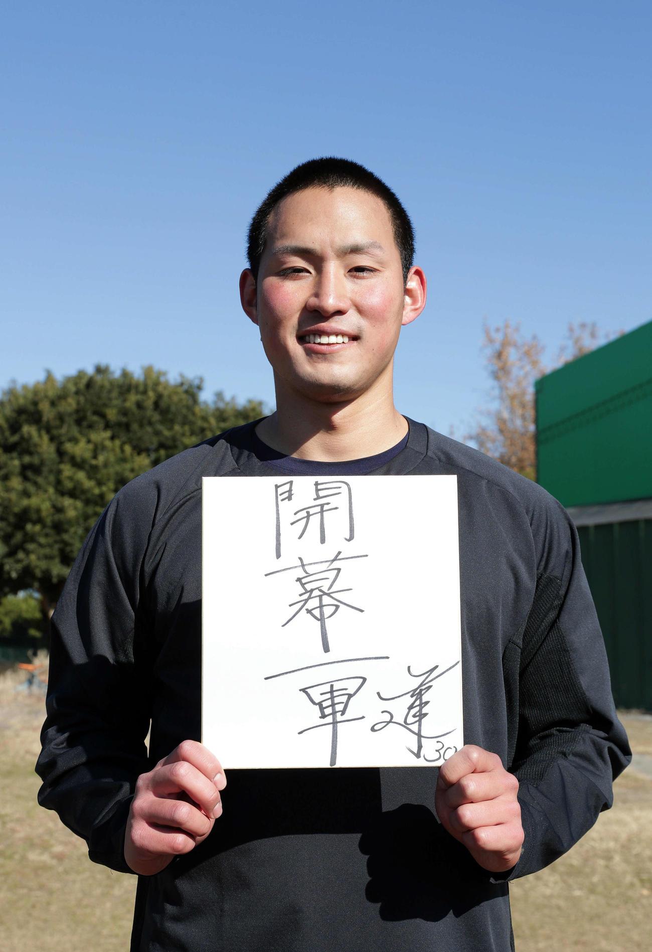 自主トレを公開した阪神佐藤蓮は「開幕一軍」と記した色紙を手に笑顔を見せる(撮影・前田充)