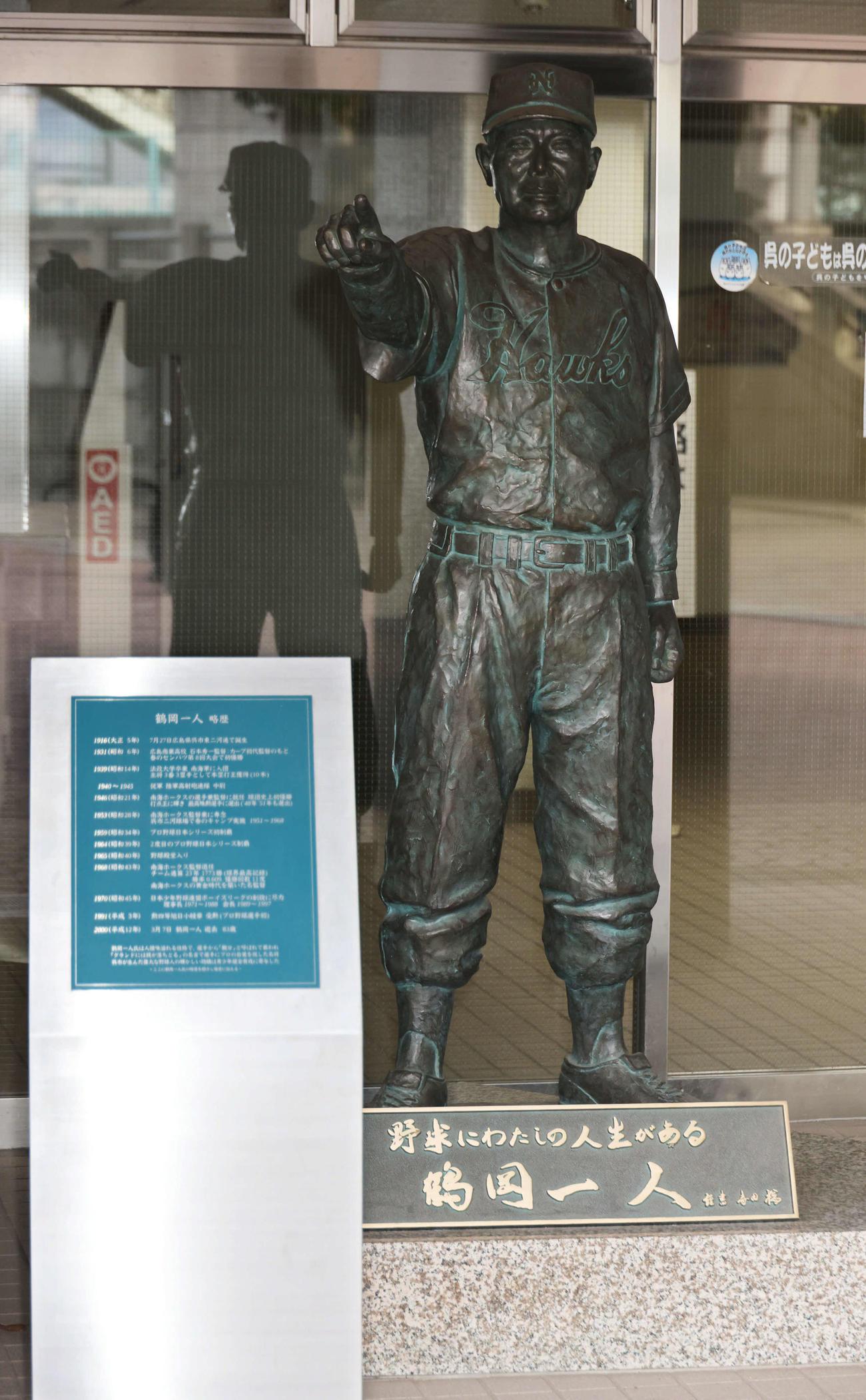 鶴岡一人記念球場の玄関前にある鶴岡一人氏の銅像(撮影・加藤孝規)