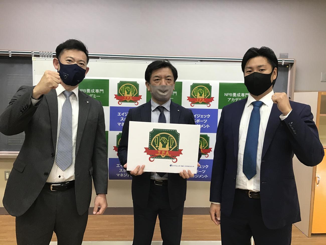 エイジェックスポーツマネジメント「NPB養成専門アカデミー」設立会見に出席した左から星野氏、江部氏、中崎氏