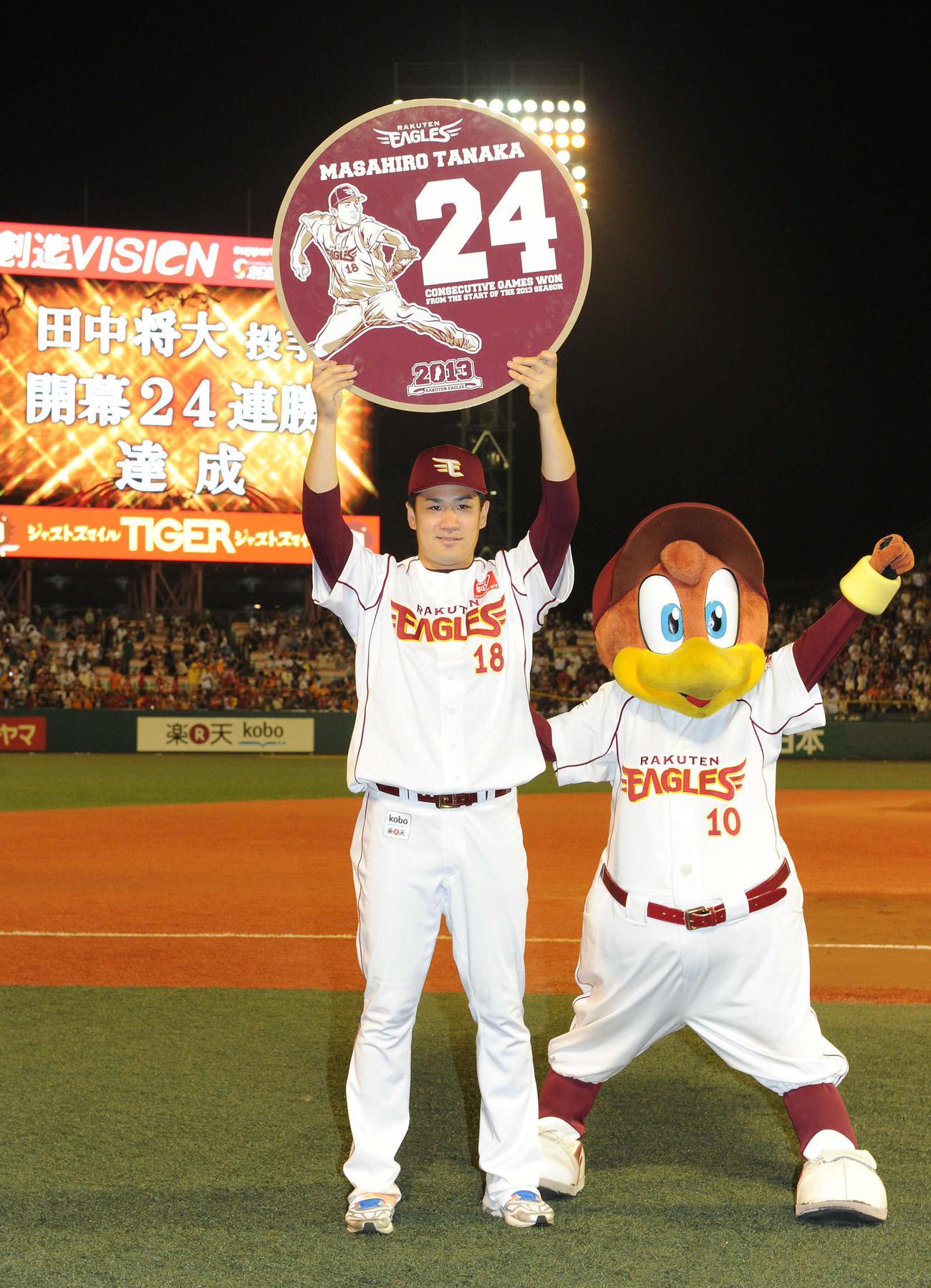 13年10月8日、開幕24連勝を飾りボードを掲げる楽天田中将大