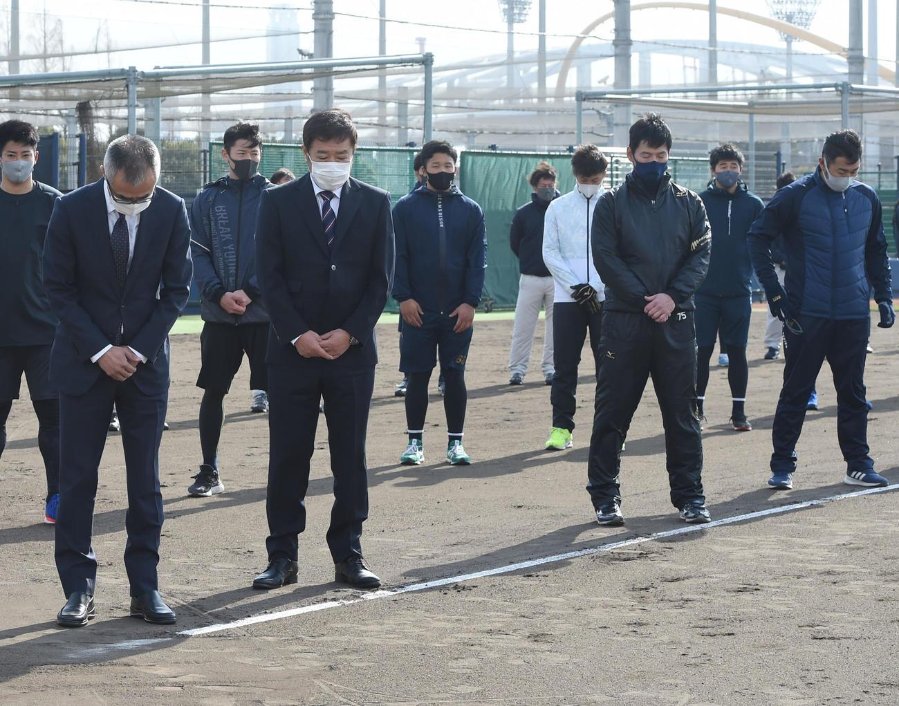 神戸の方向を向いて阪神・淡路大震災の犠牲者に黙とうをささげる、左から湊球団社長、福良GM、佐竹コーチ、平井コーチ(代表撮影)