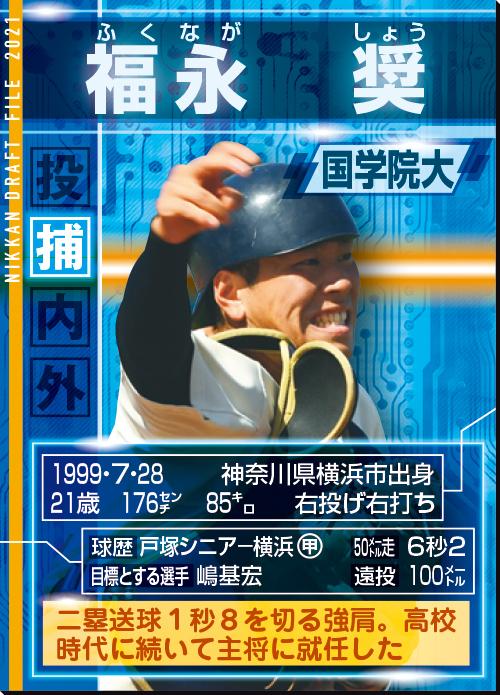 ドラフトファイル:福永奨