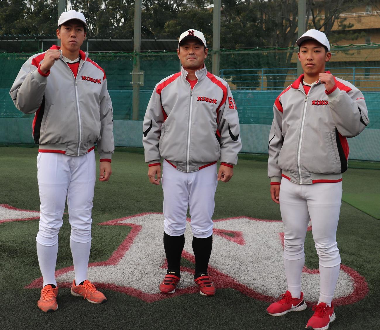 今年の練習をスタートさせた日大の左から、峯村主将、片岡監督、赤星(撮影・古川真弥)