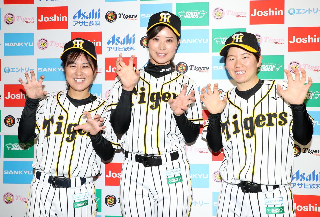 阪神タイガースWomenのユニホームと背番号発表会見でポーズを決める左から、三浦伊織、高塚南海、水流麻夏(撮影・加藤哉)