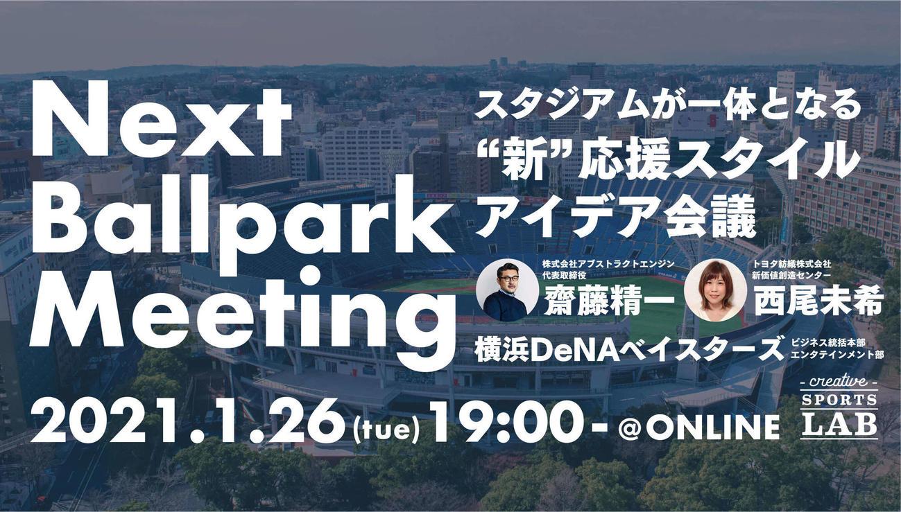 DeNAは26日にオンラインイベント「Next Ballpark Meeting」を開催する