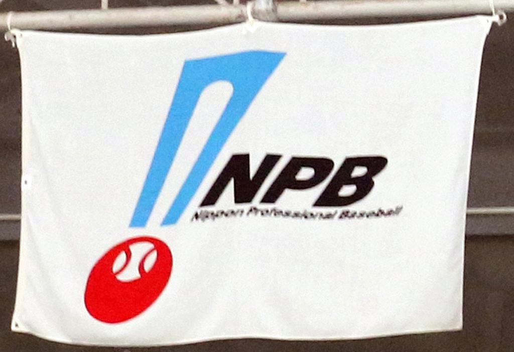 日本野球機構の旗