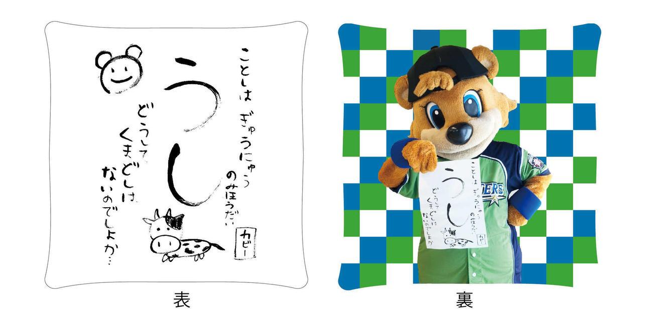 22日よりオフィシャルオンラインストアにて受注販売を開始したC☆Bかきぞめクッション(うし)(球団提供)