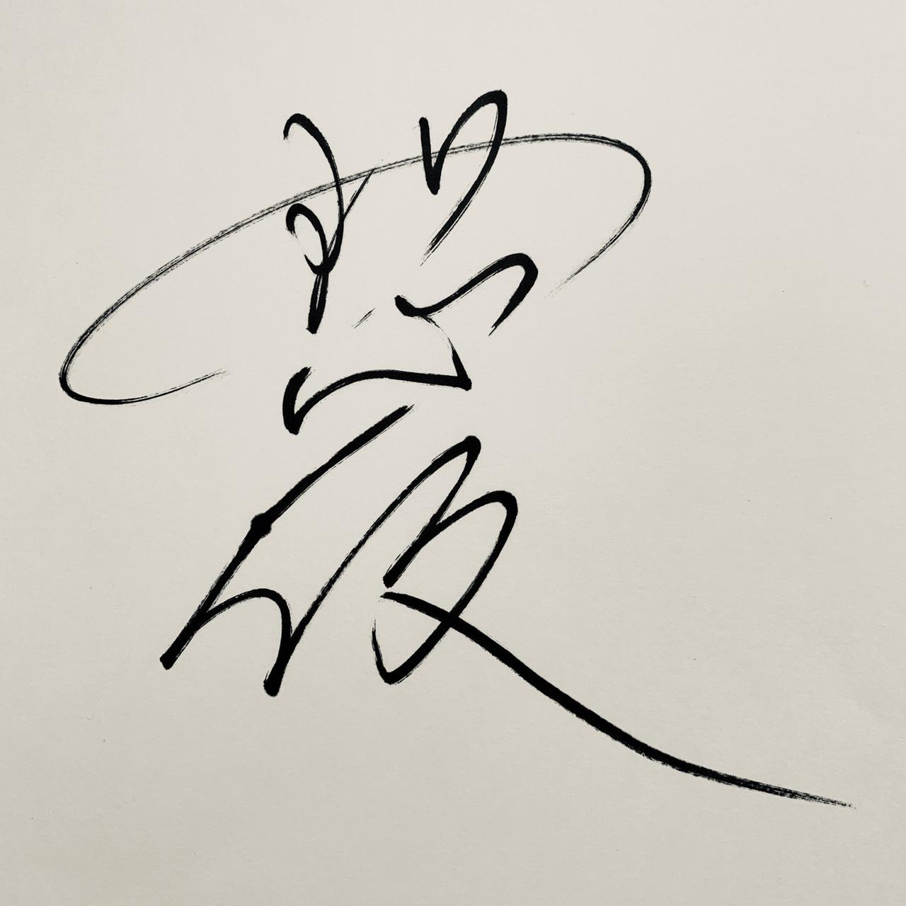 龍玄氏書の巨人伊藤優の幻のパターン3のサイン(書道家・龍玄氏提供)