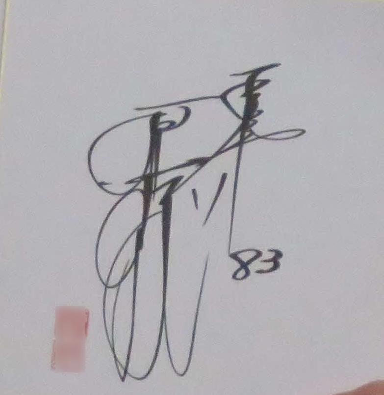 原辰徳監督のサイン