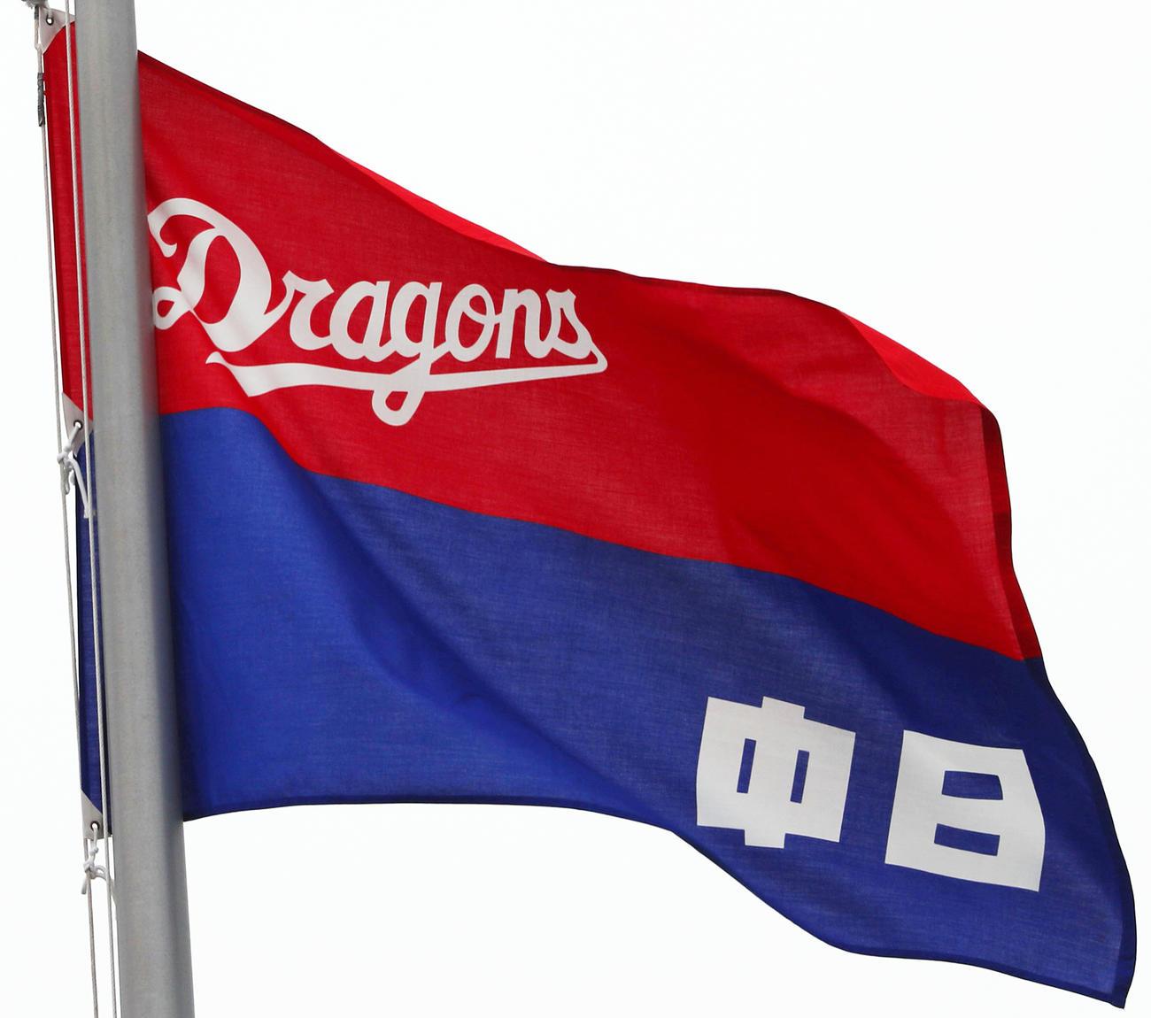 中日の球団旗