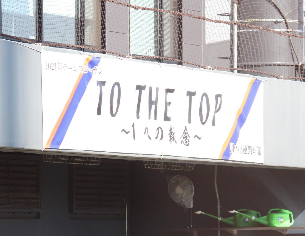 ベンチ上に掲げられた日通の今年のスローガン「TO THE TOP~1への執念~」(撮影・保坂恭子)